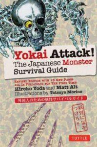 Yokai Attack! The Japanese Monster Survival Guide by Hiroko Yoda and Matt Alt