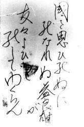 Death poem by Kuroki Hiroshi A Japanese soldier who died in a submarine Sept. 7th, 1944. Translation: This brave man, so filled with love for his country that he finds it difficult to die, is calling out to his friends and about to die.