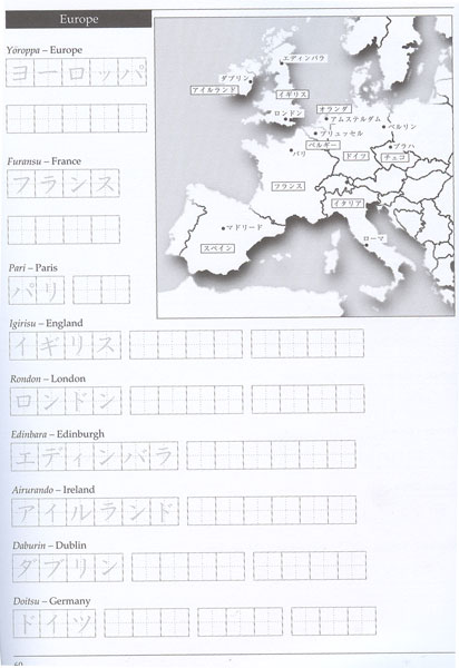 gleeson-katakana-europe
