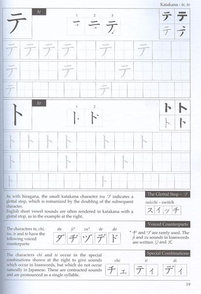 gleeson-katakana-pg1