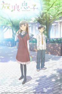 Wandering Son, Horo Musuko, trans characters Nitori and Takatsuki