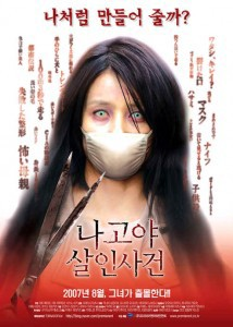 Kuchisake-onna–The Slit-Mouthed Woman