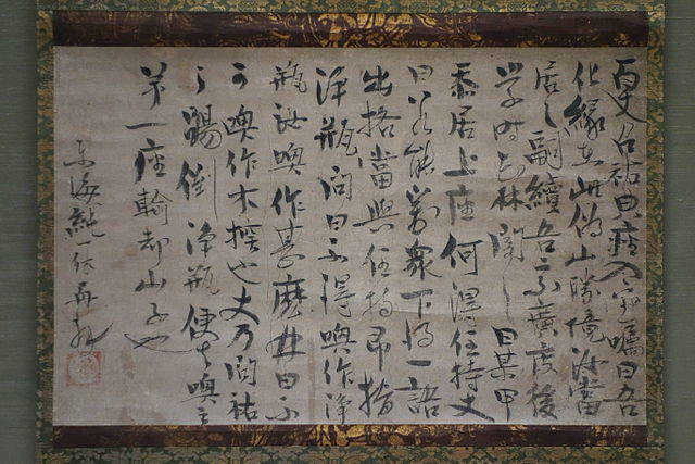 A surviving example of Ikkyu's handwriting. 15th century. Tokyo National Museum.
