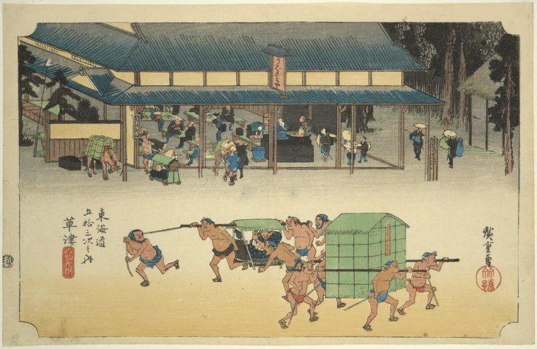 Kusatsu, Meibutsu tateba