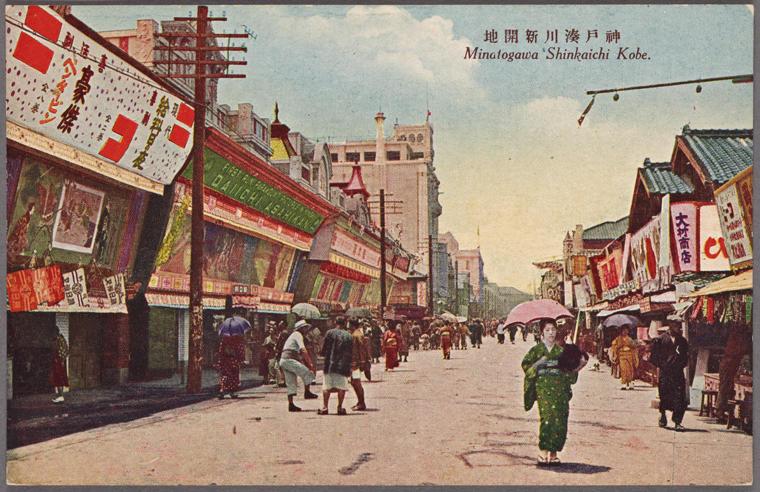 Minatogawa Shinkaichi Kobe